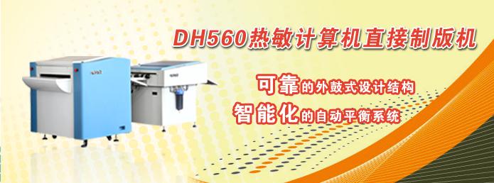 DH560热敏计算机直接制版机