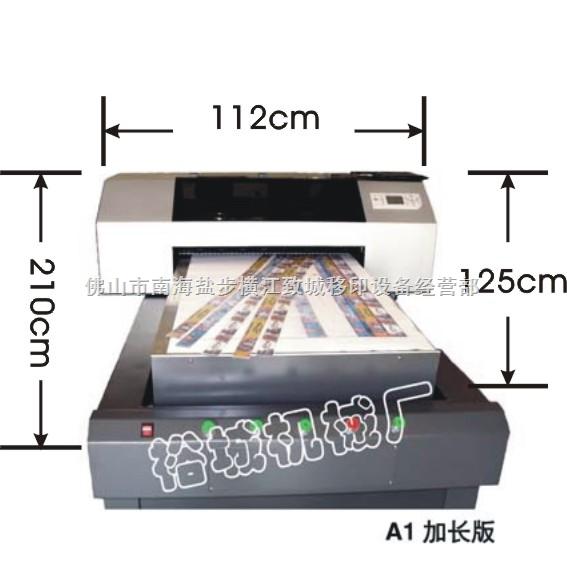 a1加长彩色印刷机_数码印刷机,数码打印机,万能打印机