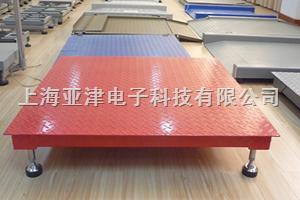 3吨磅秤,3吨电子秤,3吨地磅秤,上海亚津电子地磅称