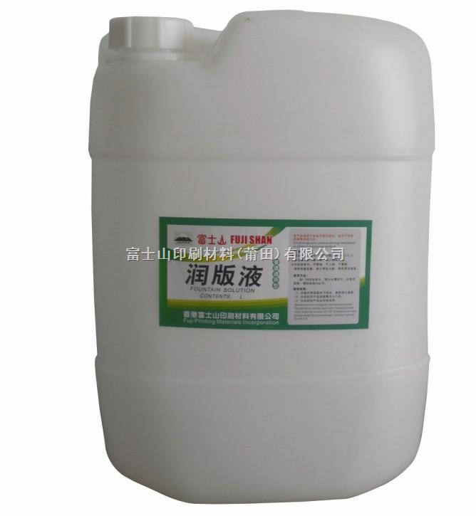 PS版润版液(普通通用型)25L