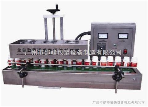 自动铝箔封口机