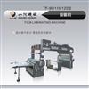 TF-90/110/120--覆膜机
