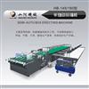 HB-145/160--半自动糊箱机