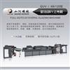 QUV-I-95/120--全自动UV上光机