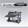 FZ-95/120--自动送纸机