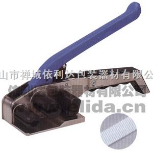 0757-85395557-手动塑钢带打包机≈依利达PET带捆扎机≈塑料打包带拉紧器