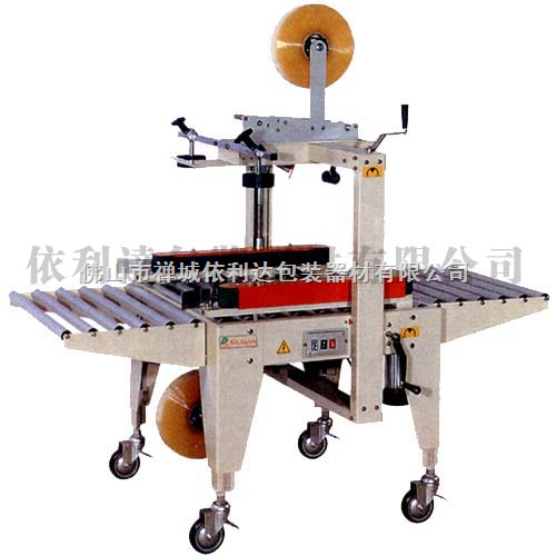 TW-05B-自动封箱机/纸箱封箱机/胶带封箱机/胶纸封箱机