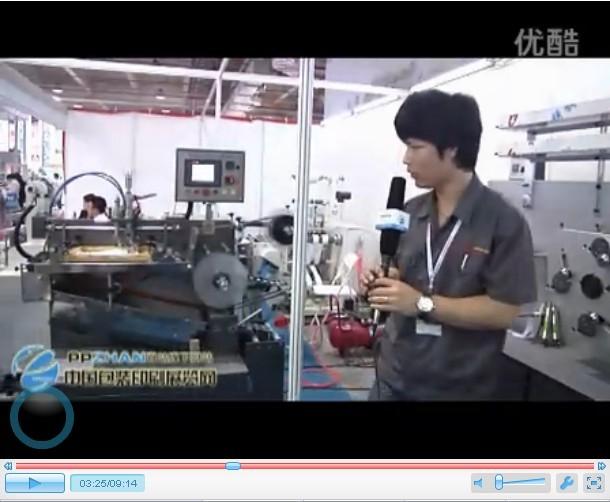 ppzhan报道广印展:瑞安明辉产品介绍