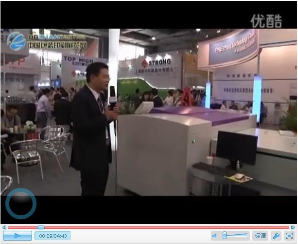 ppzhan报道广印展:东方宇之光产品介绍