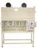红外线烘干机 (YH-H102A)