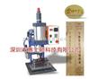 烙印机HSD-LT197木制品烫印机