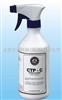 30027 CtP洁版液-碱性